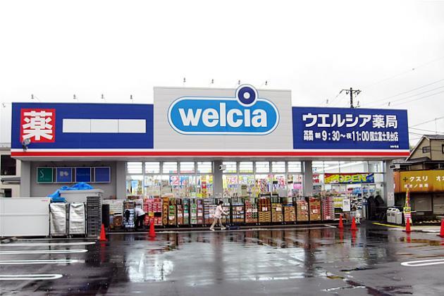 ウエルシア国立富士見台店 - 東京都 国立市 - ウエルシア,ドラッグ ...