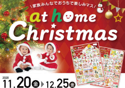 【11/20-12/25】at home Christmas