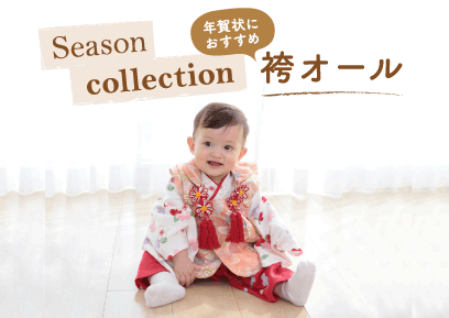 Season collection 袴オール