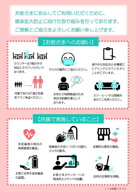 jtb 京阪 トラベル