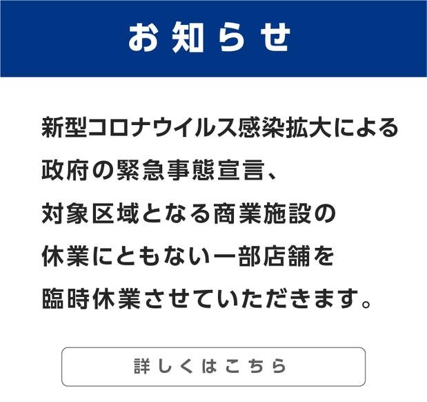 ららぽーと 富士見 コロナ