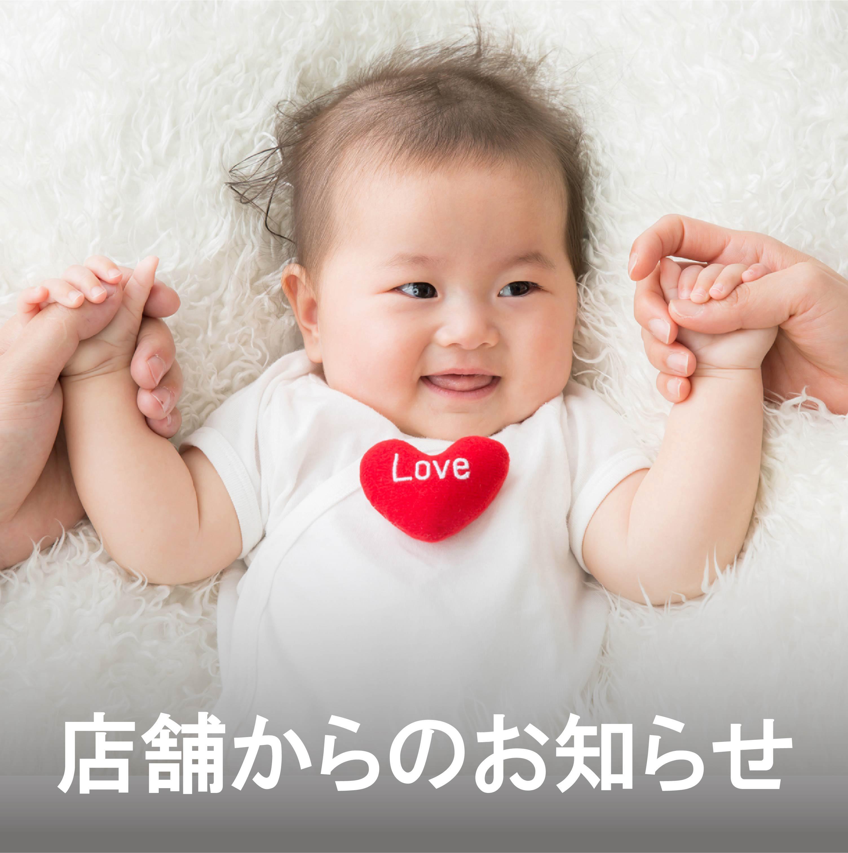 岐阜 赤ちゃん 本舗
