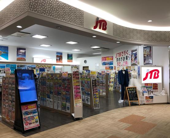 JTB 名古屋エアポートウォーク店