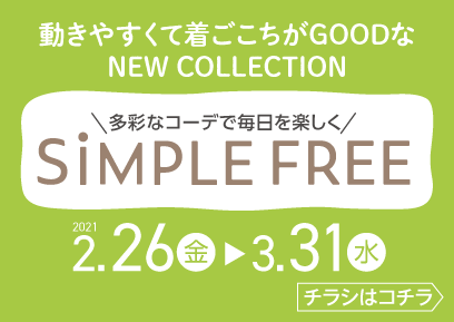 【2/26-3/31】SiMPLE FREE NEW COLLECTION