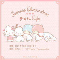 gourmandise umie店で「Sanrio characters♡きゅんCafe」が期間限定オープン♪(兵庫)