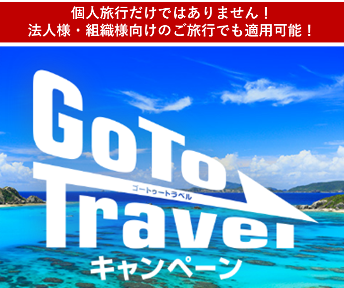 Go To Travelキャンペーン ~法人様・組織様向けのご旅行でも適用可能!~