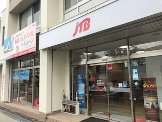 JTB いわき店