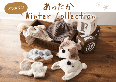 あったか Winter Collection