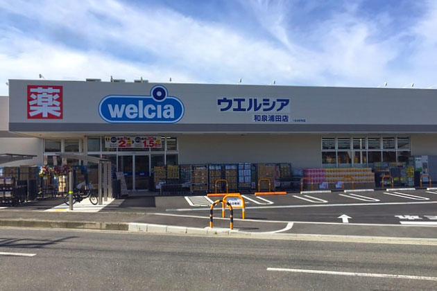 時間 ウェルシア 開店
