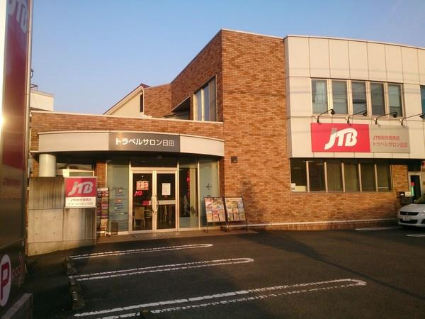 JTB総合提携店 トラベルサロン日田: 大分県 日田市