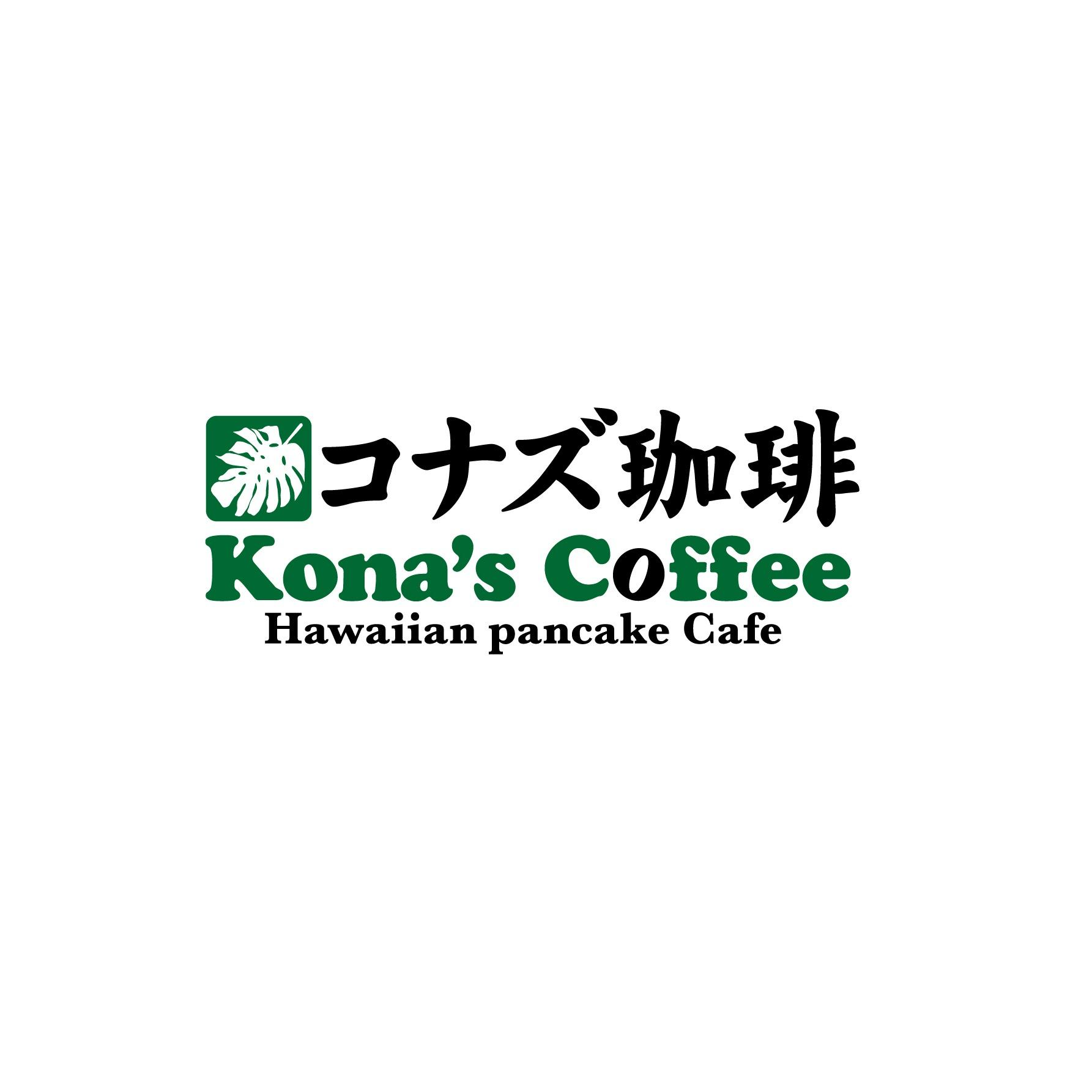 コナ ズ コーヒー 小平