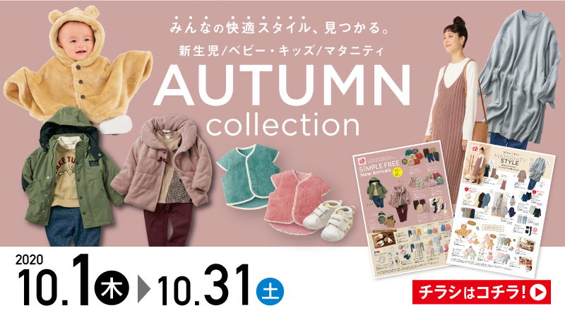 【10/1-10/31】AUTUMN collection