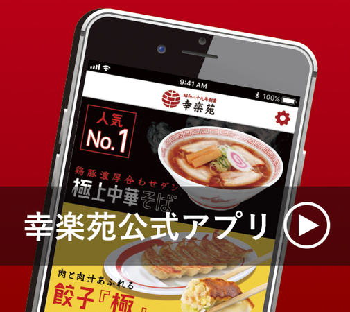 Kourakuen Official App.